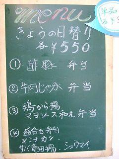 2017_0106_日替り