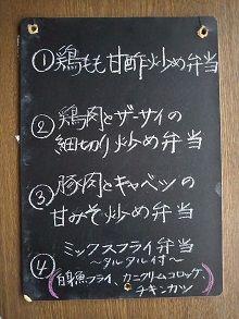 20171003_日替り