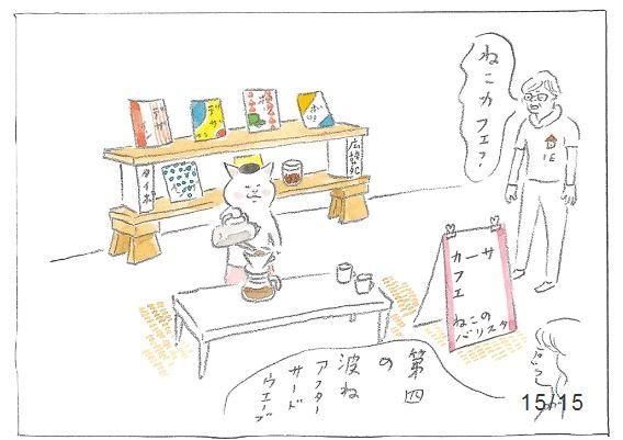 """コーヒー 第三の波 """"ねこカフェ"""""""