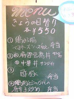 2016_1031_日替り