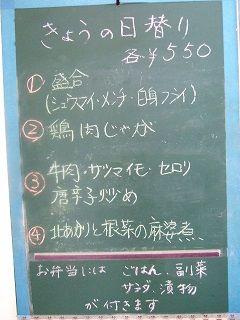 2016_0308_日替り