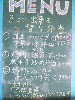 2014_1217_日替り