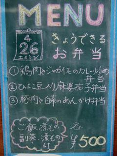 2014_0426 日替り