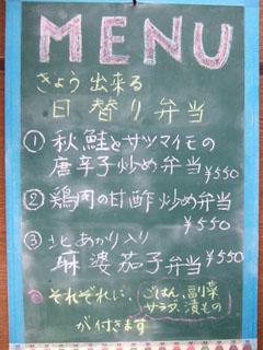 2014_1001 日替り