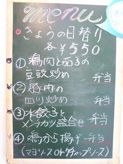2017_0530_日替り