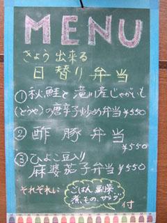 2014_1020 日替り