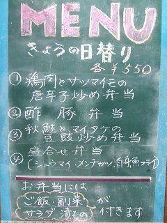2015_0926_日替り