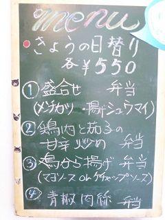20170519_日替り