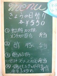 2016_1129_日替り