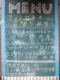 2015_0428_日替り