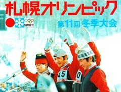 '72 冬季 札幌オリンピック!!