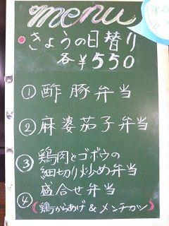 20170729_日替り