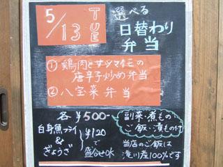 2014_0513 日替り