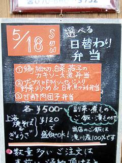 2014_0518 日替り
