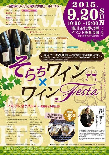 2015 そらちワイン×ワインFesta
