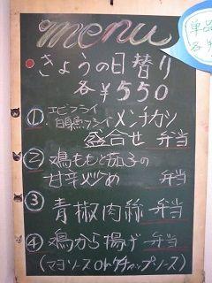20170527_日替り