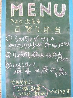 2014_1122_日替り