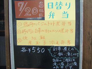 2014_0720 日替り