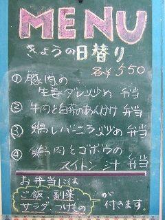2015_1206_日替り