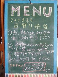 2014_1117_日替り