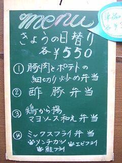 2017_0102_日替り