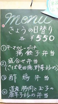 日替り_20171212