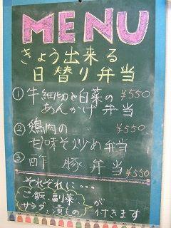2015_0523_日替り
