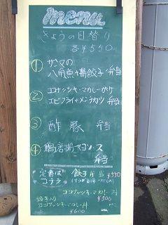 2016_0821_日替り