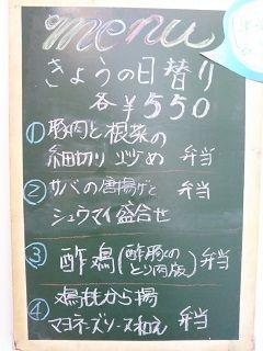 2017_0325_日替り