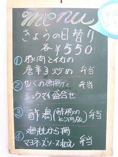 20170323_日替り