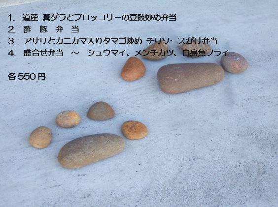2015_1013_日替り