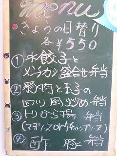 20170521_日替り