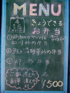 2014_0416 日替り