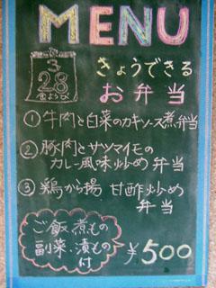 2014_0328 日替り