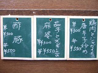 2014_0817 日替り