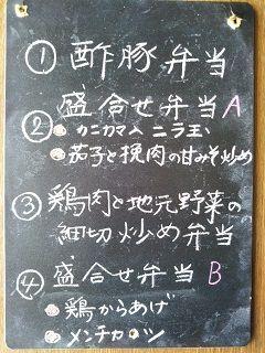 20170724_日替り