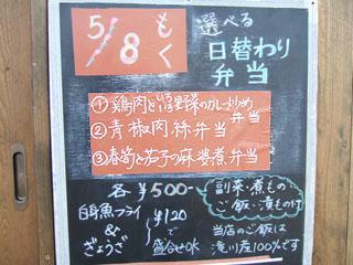 2014_0508 日替り