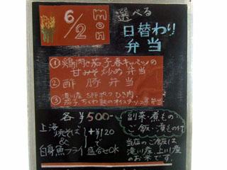 2014_0602 日替り