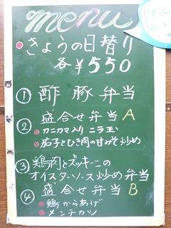 20170725_日替り