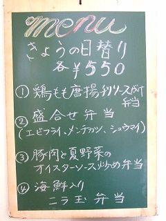 2016_0812_日替り