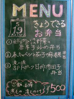 2014_0519 日替り