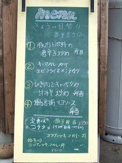 2016_0819_日替り