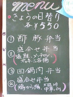 2017_0721_日替り