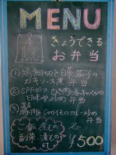 2014_0419 日替り