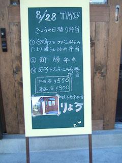 2014_0828 日替り