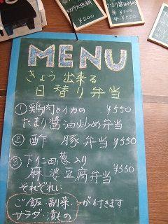 2015_0105_日替り