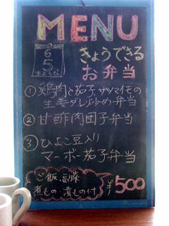 2014_0605 日替り