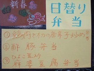 2015_0103_日替り