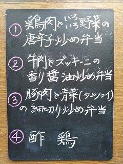 20170622_日替り