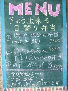 2015_0525_日替り